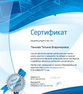 Сертификат автора дистанционной активности