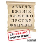 """ОШ """"Иса Бајић"""", Кула Дан матерњег језика"""