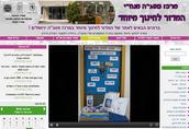 """המדור לחינוך מיוחד במרכז פסג""""ה ירושלים"""