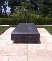 הקבר של גולדה מאיר