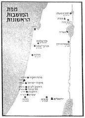 מפת המושבות בארץ ישראל