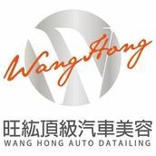 Wang Hong Auto Detailing
