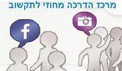מפגש מודולות מתוקשבות במחוז חיפה