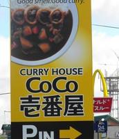 CoCo カレー