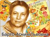 Агния Львовна Барто — советская писательница, киносценарист, автор стихотворений для детей.