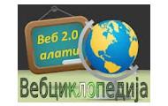 Вебциклопедија