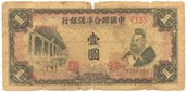 Ancient Chinese paper money