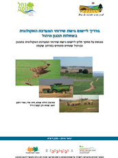 """פורסם באתר המפמ""""ר: מדריך ליישום גישת שירותי המערכת האקולוגית בשאלות תכנון וניהול"""