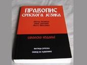 Уџбеник аутора : Митар Пешикан, Јован Јерковић, Мато Пижурица