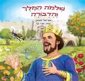 ספר של שלמה המלך והדבורה