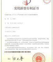 China Patent - tooling grinding machine