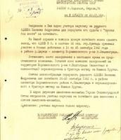Письмо Адеева В.А.