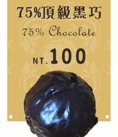 75%頂級黑巧 雪球餅乾