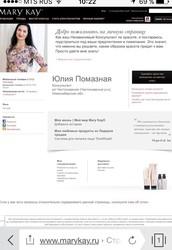 У меня есть персональный сайт в глобальной системе поиска профессиональных консультантов по красоте