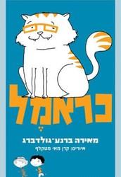 כראמל- החתול המופלא, אתו כל סיפור הופך להרפתקה!