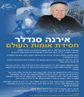 Irena Sendler Righteous Among the Nations