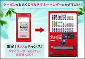 Coca-Cola provides QR codes for their vending machines in Japan