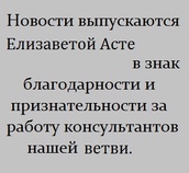 NSD ЕЛИЗАВЕТА АСТЕ