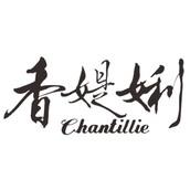 《歡迎光臨》Chantillie 香媞娳 ‧ 美麗魔境