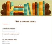 """Анкета """"Что для тебя книги"""""""