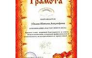 """Грамота в церемонии """"ПРИЗНАНИЕ - 2012"""""""