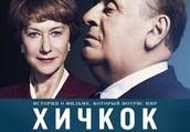 Hitchcock / Хічкок