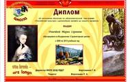 Памятный диплом Марии Рогачёвой