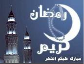 זוהי הברכה שמאחלים לכבוד צום הרמדאן