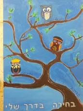 """חט""""ב מנור כברי- האקתון חינוכי - לציון  20 שנה ללמידה מבוססת על תרבות של חקר"""