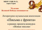 г.Серов,МБОУ СОШ №21