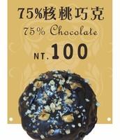75%核桃巧克 雪球餅乾
