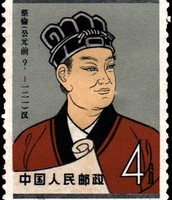 A postage stamp with Cai Lun