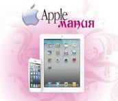 Apple мания!