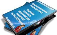 Курс 3.6. Судебная психолого-педагогическая экспертиза