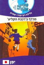 המלצה לסדרת ספרים - משימה עולמית / גלילה רון-פדר