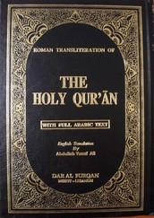 The Holy Book