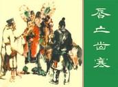 Chunwang chihan