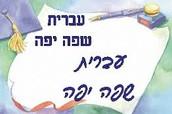 עברית שפה יפה עברית שפה יפה...