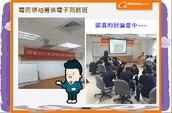 台中-TC1電商領袖菁英電子商務班