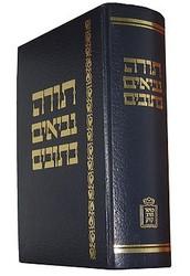 """כדי לבוא לשיעור תנ""""ך - צריך אחד כזה...."""