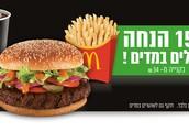 תמונה של המבורגר וציפס באתר הישראלי