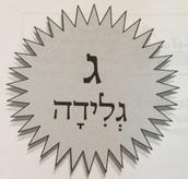 Hebrew Letter of the Day: Gimel!