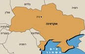 תמונת אוקראינה שבה אבי נולד