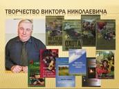 Писатель и его книги