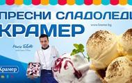 Пресен сладолед Крамер