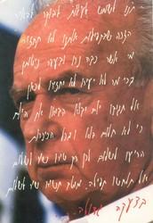 """יום הזיכרון לרצח ראש הממשלה יצחק רבין ז""""ל - בסימן 20 שנה"""
