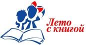 Лето - каникулы с КНИГОЙ!