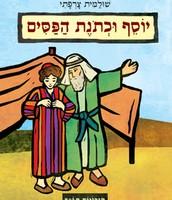 יוסף ואביו