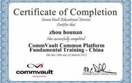 康孚安全软件培训证书