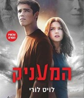 first book : The Giver